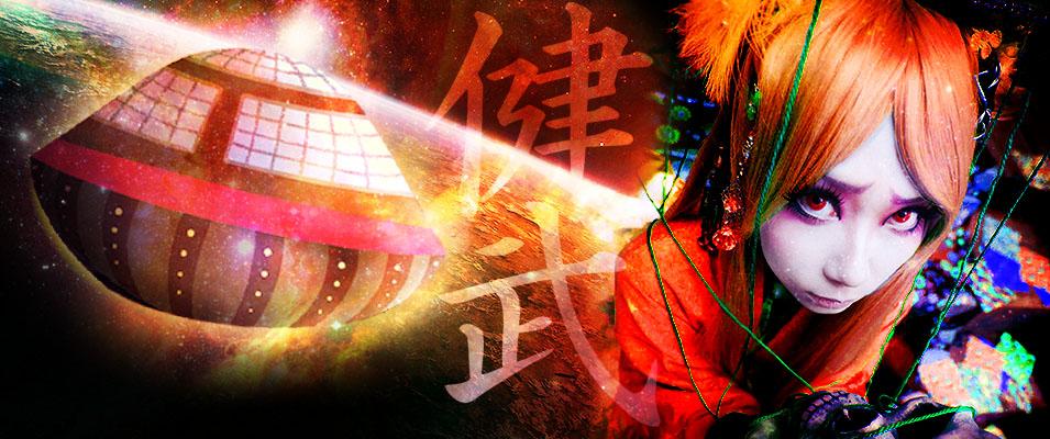 Utsuro Bune; A lenda de contato imediato no Japão feudal